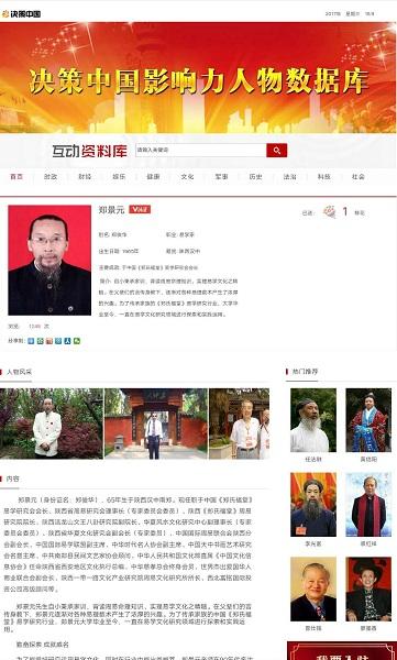 改革开放40周年——中华文化优秀传承人郑景元