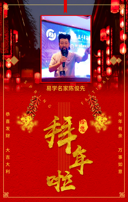 华夏五千年环境科学研究院副院长陈俊先向全国人民拜年
