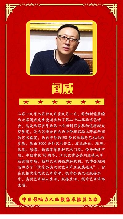 中国影响力人物数据库推荐名家——加拿大艺术大家阎威