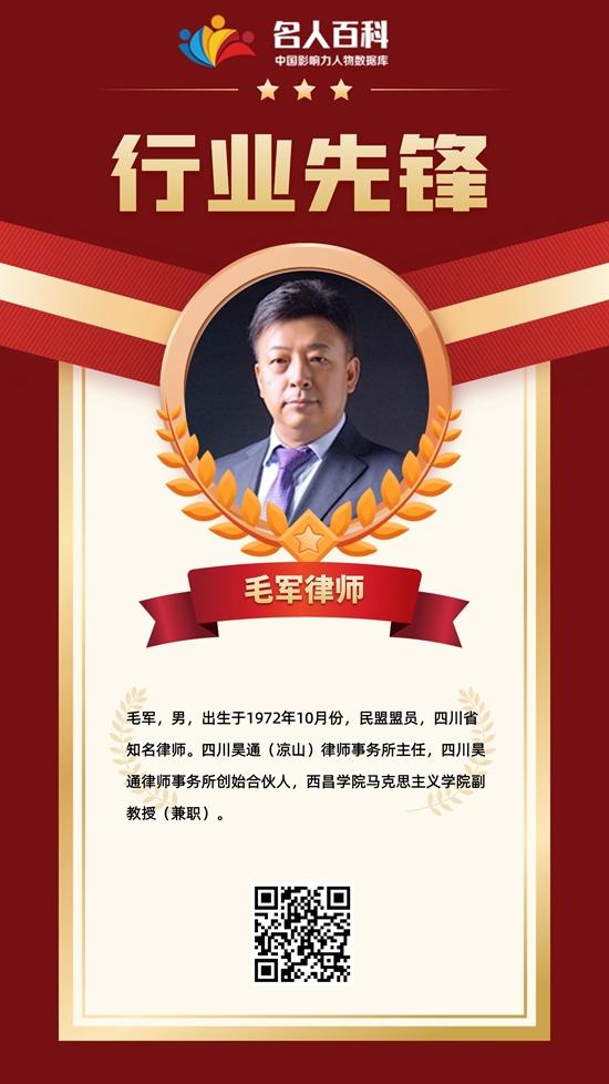 2020新时代行业先锋——毛军律师