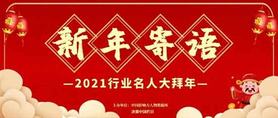 国胜集团董事长陈国庆向全国人民拜年