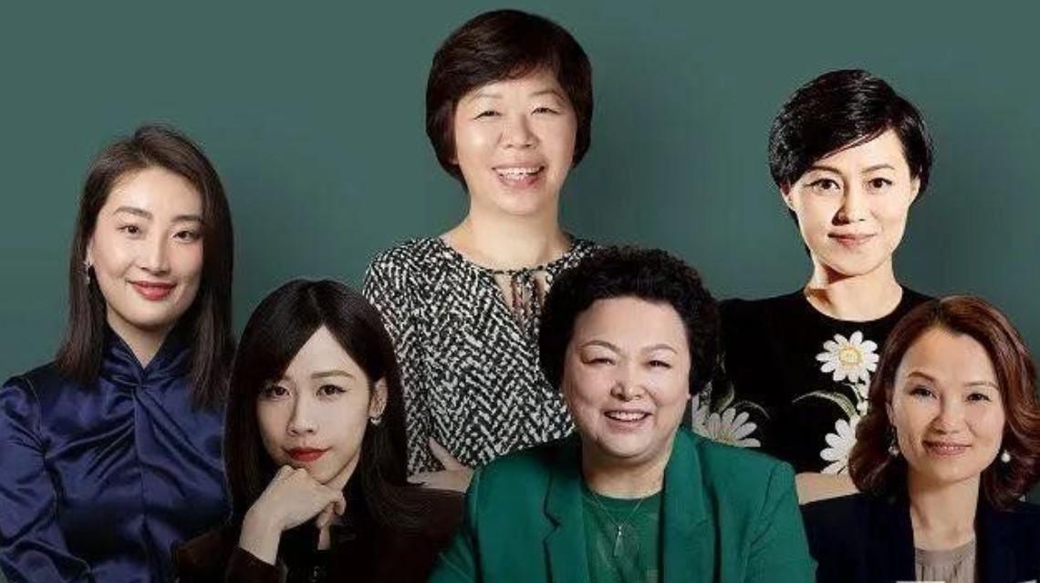 2021福布斯中国杰出商界女性榜公布