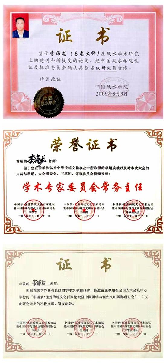 中国影响力人物数据库推荐名家——李海龙老师