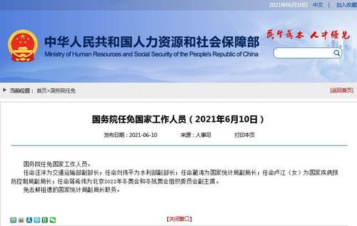 国务院任免国家工作人员:刘伟平任水利部副部长
