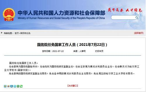 国务院任免国家工作人员:郭玮任国务院副秘书长