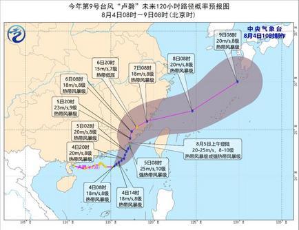 南海热带低压加强为台风 强降雨袭闽逾2800人转移